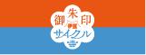 御朱印サイクル 伊豆霊場振興会 株式会社サイトプラス
