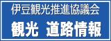 伊豆観光推進協議会「道路観光情報」
