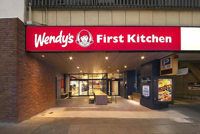ウェンディーズ・ファーストキッチン 三島店