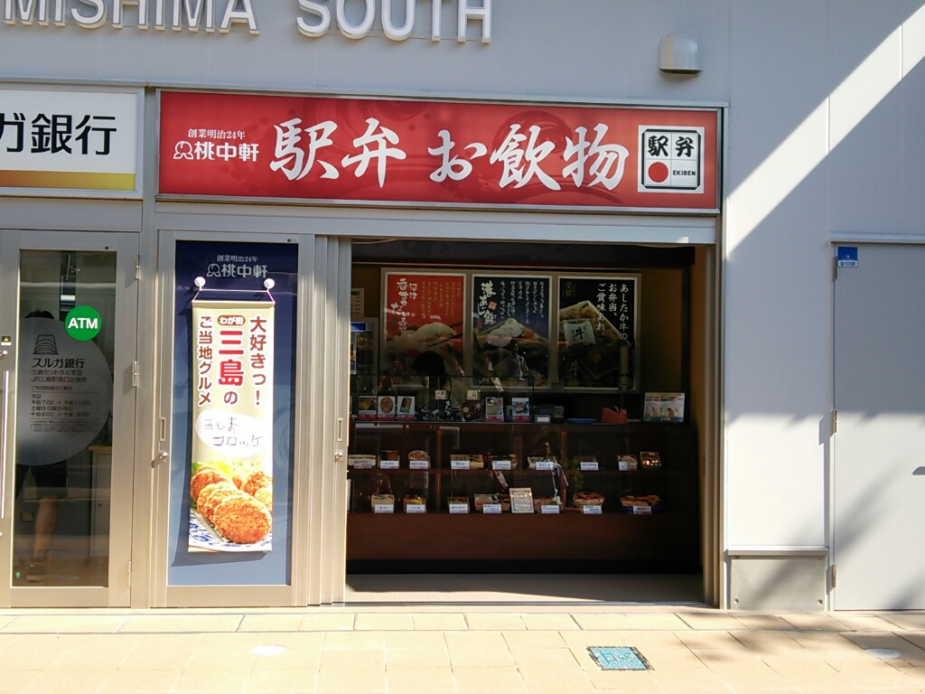 http://mishima-kankou.com/cc4/images/eat/tochuken.jpg