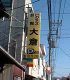 ビジネス旅館 大倉旅館