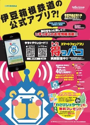 伊豆箱根鉄道公式アプリ