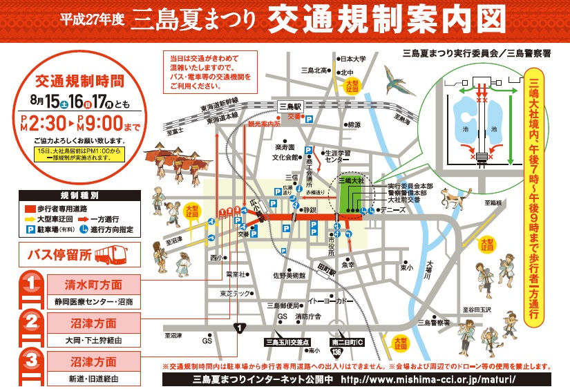 2015三島夏まつり交通規制図