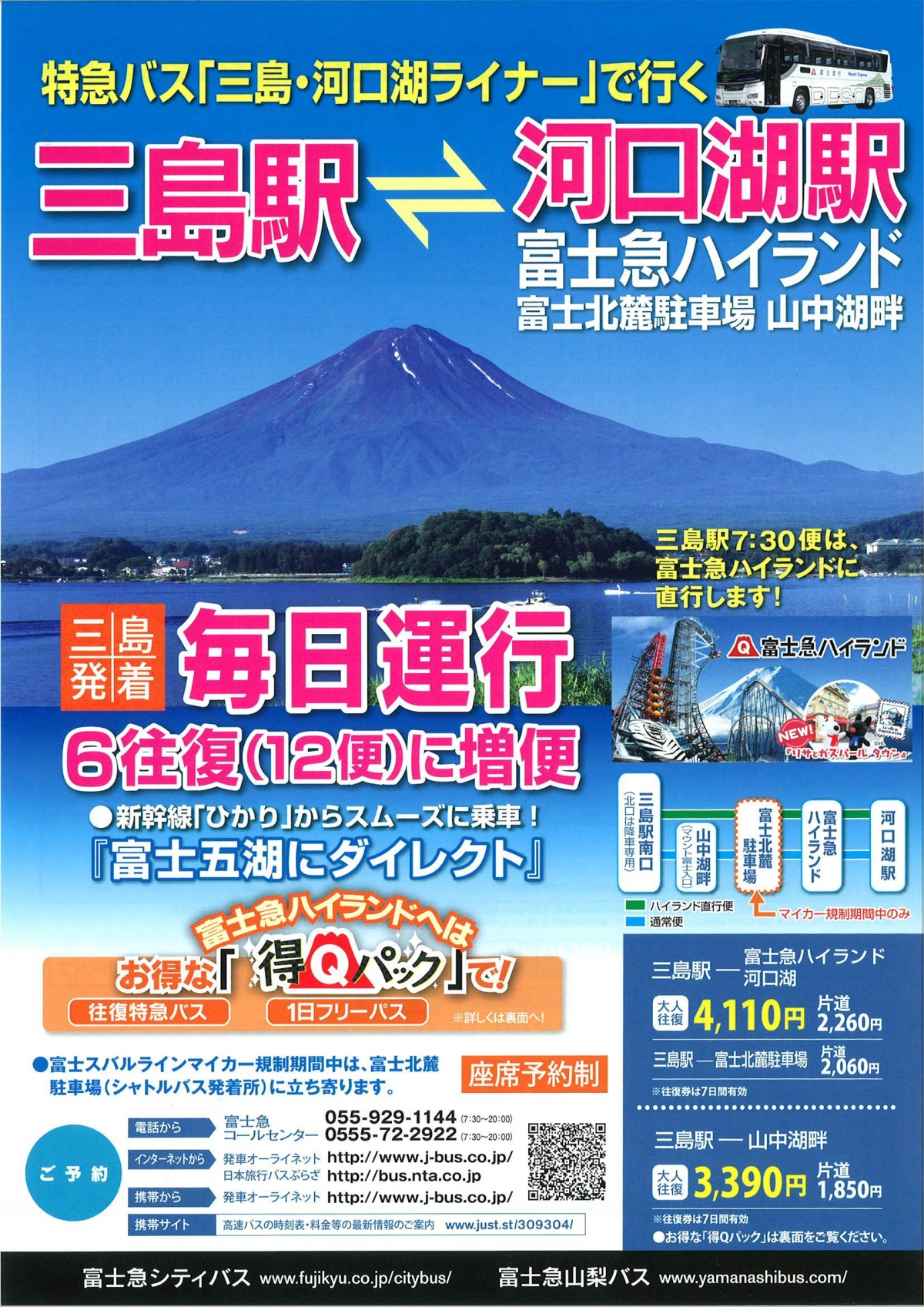 富士急チラシ