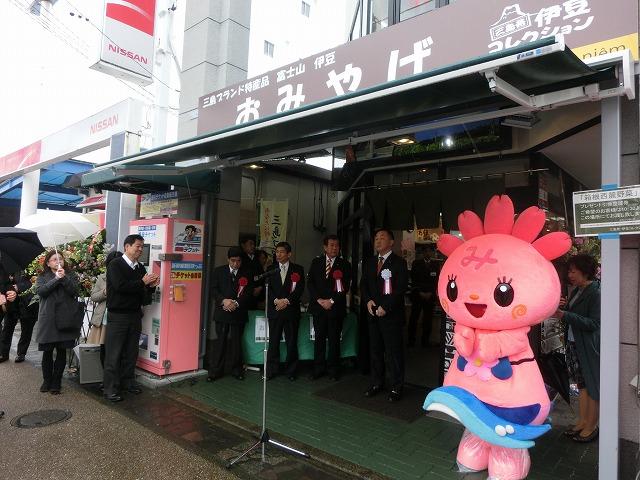 伊豆コレクション 三島駅南口