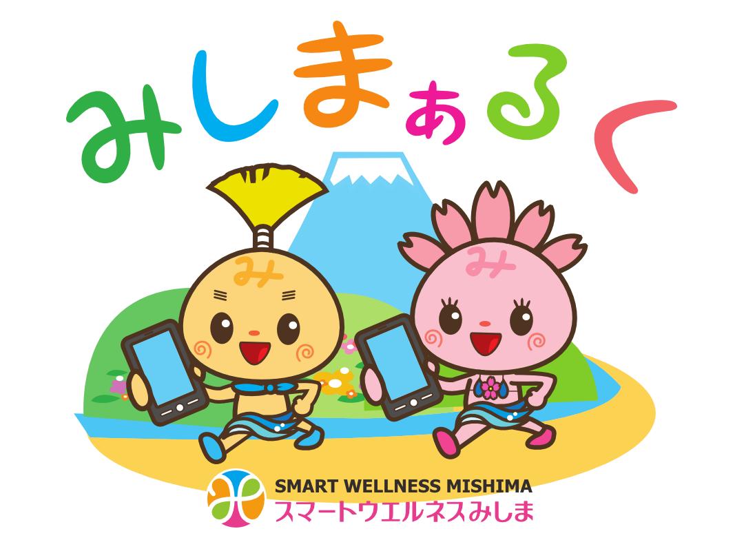みしまぁるく 静岡県三島市のまち歩きアプリ