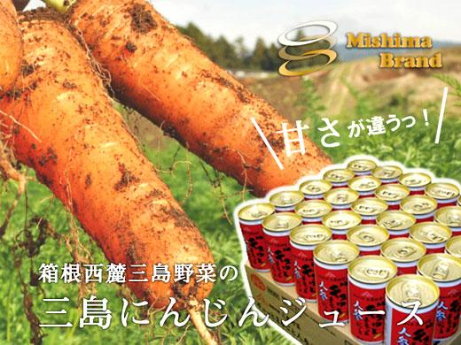 箱根西麓にんじんジュースファンド